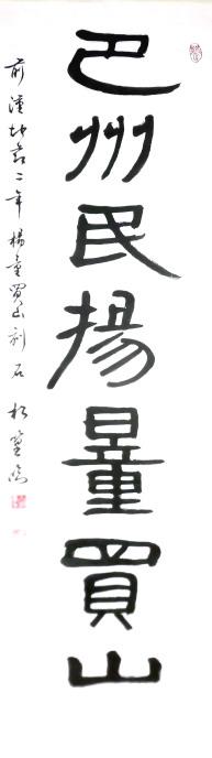 漢碑集成1